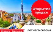 ВЕЛТА ТУР - Испания из Воронежа-старт продаж! Выгодно!